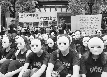 """台湾首座""""慰安妇""""铜像落成 妇女团体静坐要求日本道歉"""