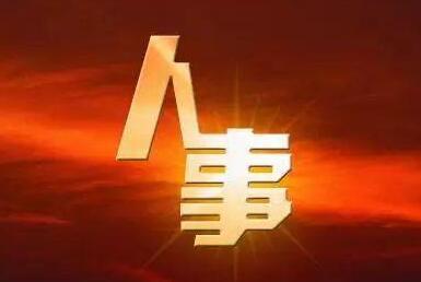 厦门市公安局局长林锐调任公安部党委委员、部长助理