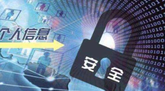 非法买卖公民个人信息 泉州鲤城警方抓获5名嫌疑人