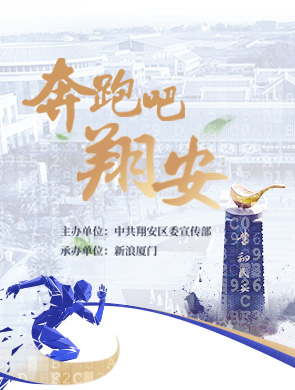 #奔跑吧翔安#