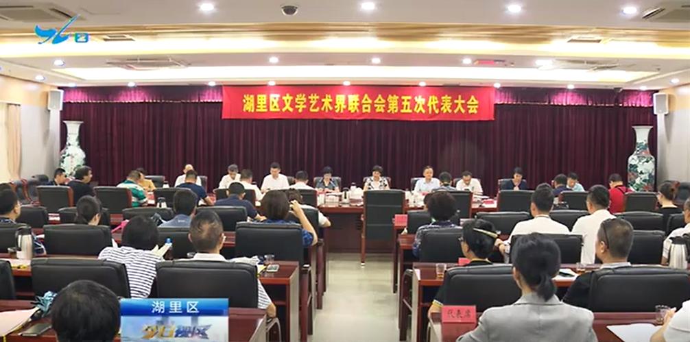 湖里区文联举行第五次代表大会 选举产生新领导班子
