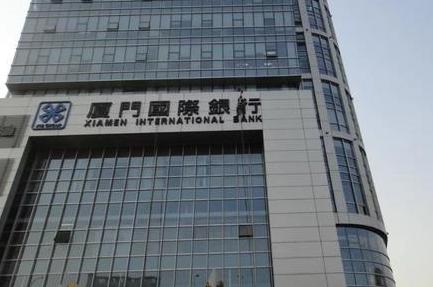 银行内控频频失守:厦门国际银行员工挪用140万赌博