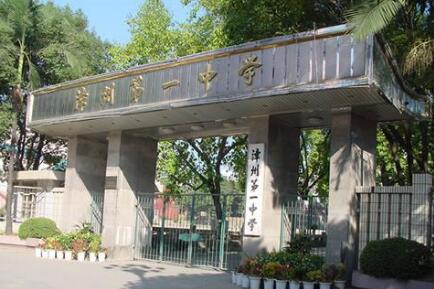 漳州一中摇号产生901名新生 录取者不得再报其他学校