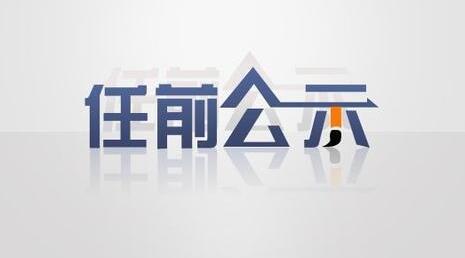 福建发布11位同志任前公示 涉多个正副厅级领导职务