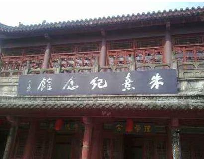 南平市纪念朱子诞辰888周年 将开展系列文化活动