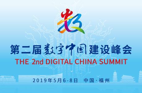 第二届数字中国建设峰会