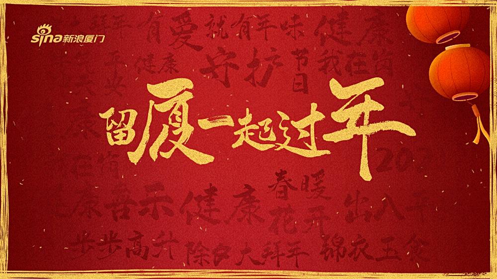 留厦一起过年新浪厦门春节特别策划