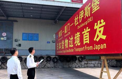 """日本货物在厦搭上""""一带一路""""快车 较传统海运快15天"""