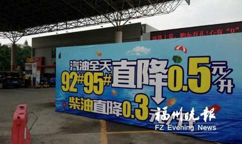 福州汽油每升优惠近1元 下周最高零售限价或下调