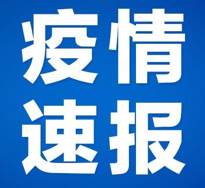 厦门市疾控中心提醒:天津上海市来(返)厦人员需主动汇报