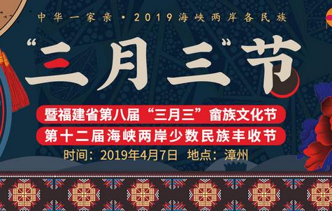 """海峡两岸各民族欢度""""三月三""""节"""