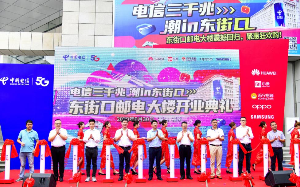 福州东街口邮电大楼重返核心商业圈 5G新产品新应用新体验尽在其中