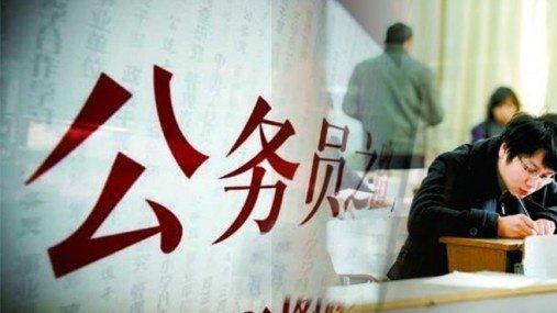 22万余人过审 福建省考最热岗位竞争比1119:1