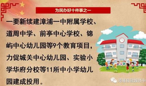 2020年漳浦县政府将投入9.8亿元为市民办实事