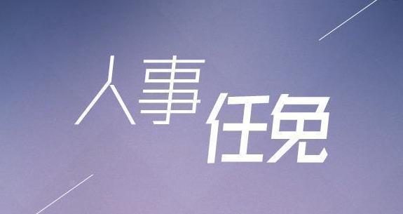 莆田、龙岩机构改革后 最全人事任免名单出炉