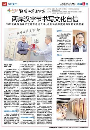 两岸汉字节书写文化自信