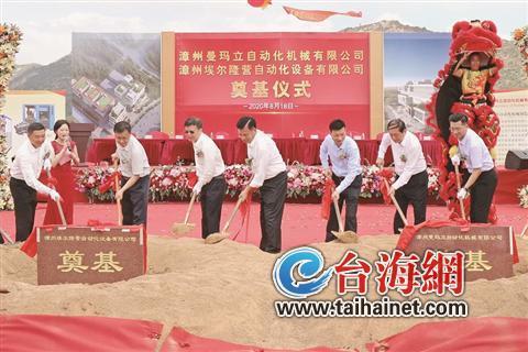 总投资额3.1亿元 漳州开发区两项目开工建设