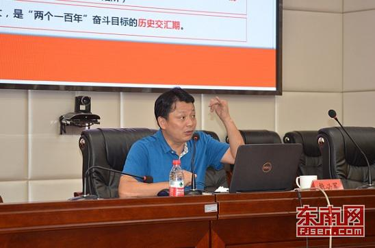厦门市委党校熊必军教授进行专题辅导。罗剑 摄