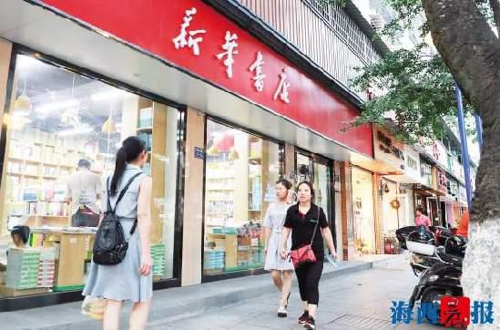 新华书店杏东店。记者 唐光峰摄