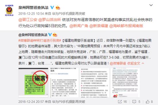 """(晋江警方在2016年曾对""""福建地震警示""""造谣者进行处罚)"""