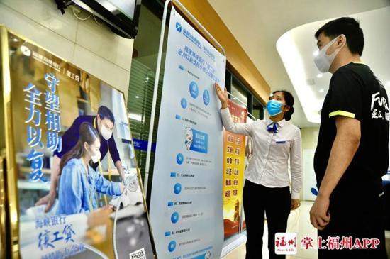 """福州推出12种创新金融""""产品"""" 帮扶中小微企业"""