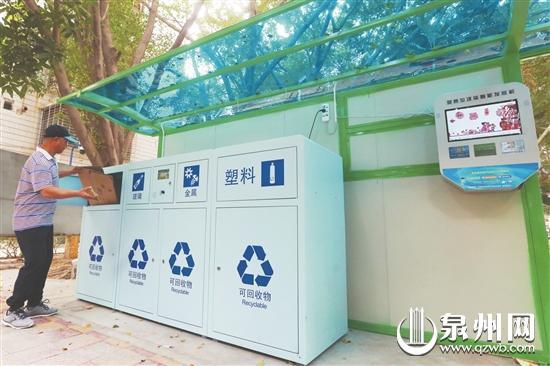 丰泽新村试点,垃圾分类智能化回收平台,实施垃圾分类和保洁一体化服务管理。