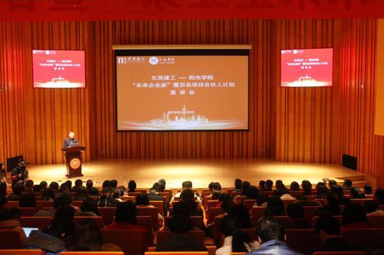 """阳光学院与名筑建工集团联合推出""""未来企业家""""计划"""
