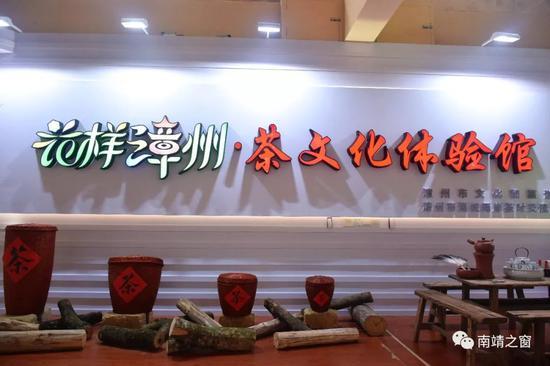第六届海峡(漳州)茶会即将举行 南靖蓄势待发
