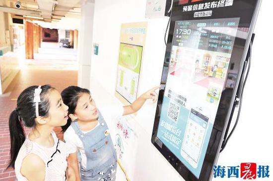 金尚小学学生在地震预警信息发布终端查看信息。记者 唐光峰 摄
