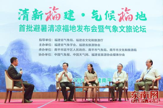 """上图为""""清新福建·气候福地""""专家对话"""