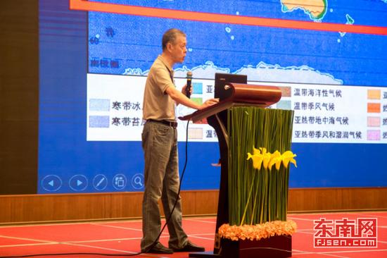 上图为福建师范大学地理科学学院教授袁书琪作主旨报告