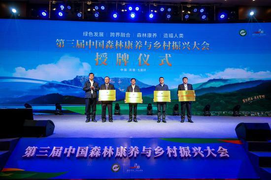 """三明向全国推介""""中国绿都•最氧三明""""全域森林康养品牌"""