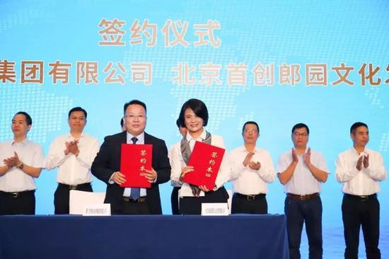 北京首创郎园文化发展有限公司和厦门翔安招商集团有限公司签约