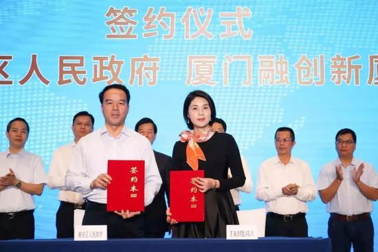 厦门融创新厦置业有限公司和厦门市翔安区人民政府签约