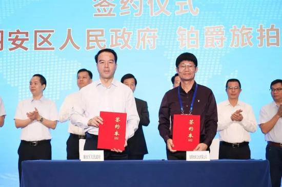 铂爵旅拍文化有限公司和厦门市翔安区人民政府签约