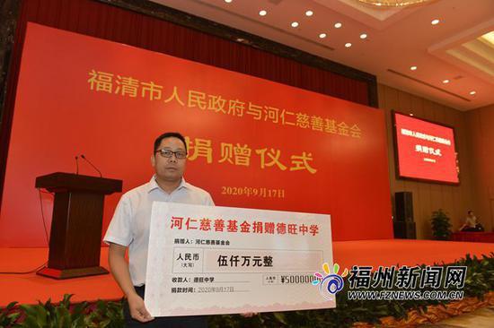 福耀集团曹德旺捐赠3.5亿元 福清获历史上单笔最大捐款