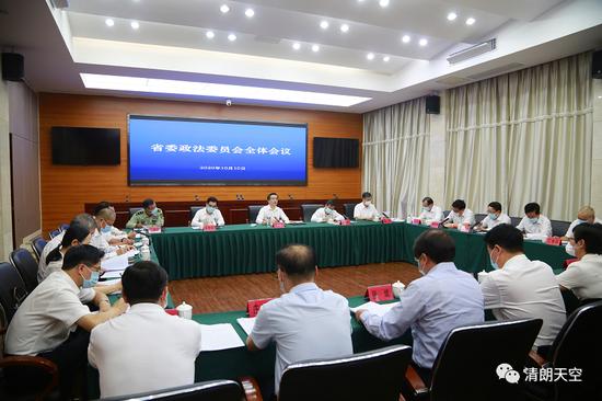 福建省委政法委员会召开全体会议