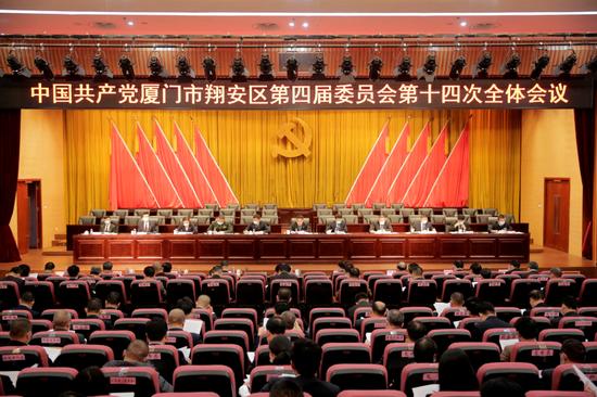 中共翔安区委四届十四次全会决议重磅发布!