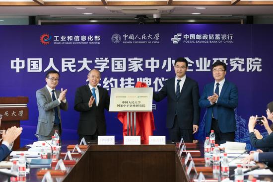 """工业和信息化部、中国人民大学和中国邮政储蓄银行成立""""人民大学国家中小企业研究院"""""""