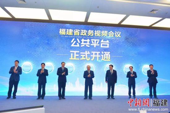 福建省政务视频会议公共平台正式开通