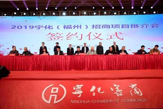 宁化在福州举行专场招商推介会 签约项目21.2亿元