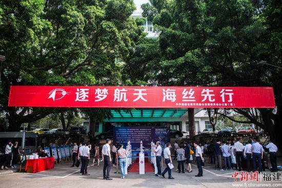 逐梦航天海丝行 福建举办航天知识科普展迎中国航天日