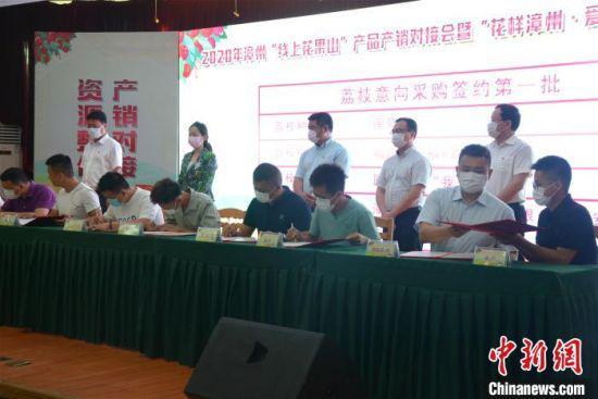 漳州:直播带货助力农产品产销出村