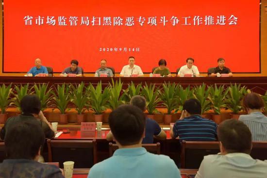 福建省市场监管局组织召开扫黑除恶专项斗争工作推进会