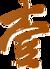 寿宁检察:公益检察|工程建设渣土淤积抬高河床,检察诉前圆桌会议推动各方施策解决