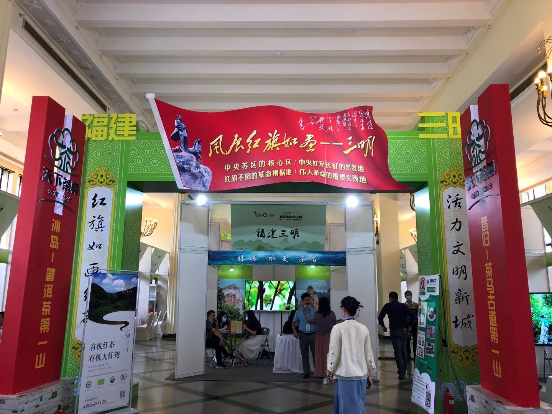 三明市农特产品热销大上海