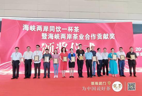 △海峡两岸茶产业发展突出贡献人物颁奖仪式