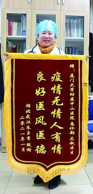 新冠肺炎痊愈患者从武汉寄锦旗 感谢厦门好医生