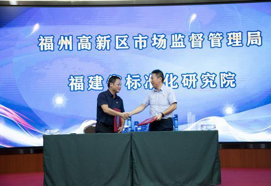 高新区市场监管局与福建省标院信息公司签署战略合作协议