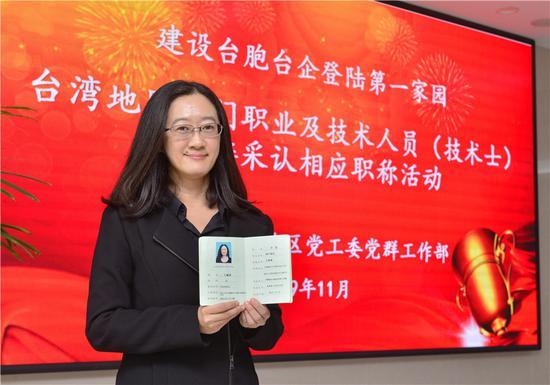 27日,来自台湾台北的王珮琪收到大陆首本直接采认台湾地区专门职业及技术人员(技术士)相应资格的职称证书。江信恒 摄